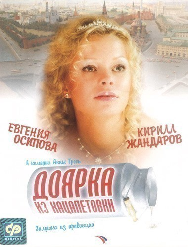 Doyarka iz Hatsapetovki (mini-serial) is similar to Pozdnee raskayanie (serial).