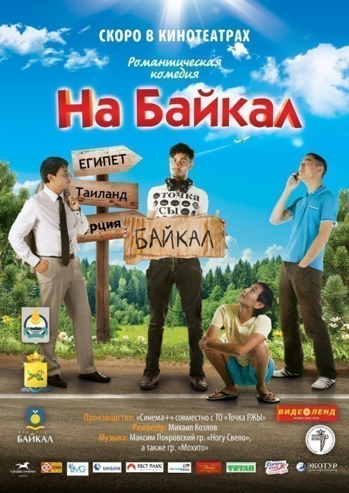 Na Baykal. Poehali (serial 2012 – ...) is similar to Criminal Justice.