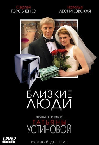 TV series Blizkie lyudi poster