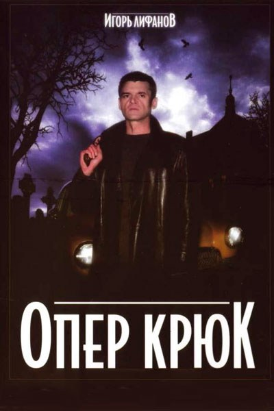 Oper Kryuk (serial) is similar to In Plain Sight.