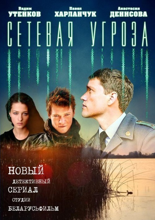 TV series Setevaya ugroza (mini-serial) poster