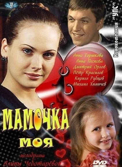 Mamochka moya (mini-serial) is similar to Chujoe litso (serial).