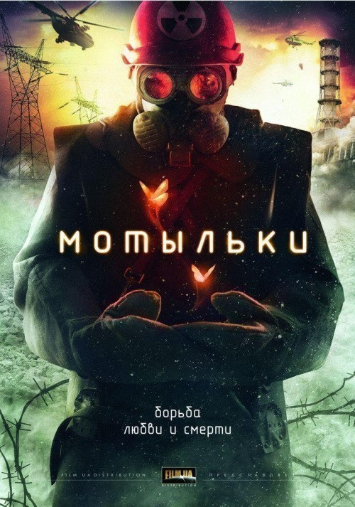 Motyilki (mini-serial) cast, synopsis, trailer and photos.