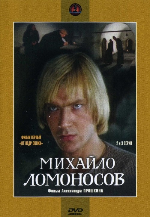 Mihaylo Lomonosov (serial) is similar to Bitva ekstrasensov (serial 2007 - ...).