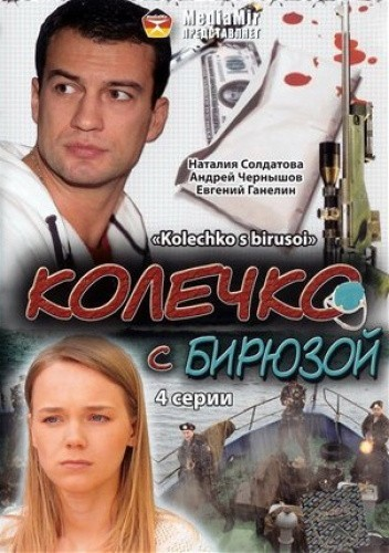 Kolechko s biryuzoy cast, synopsis, trailer and photos.