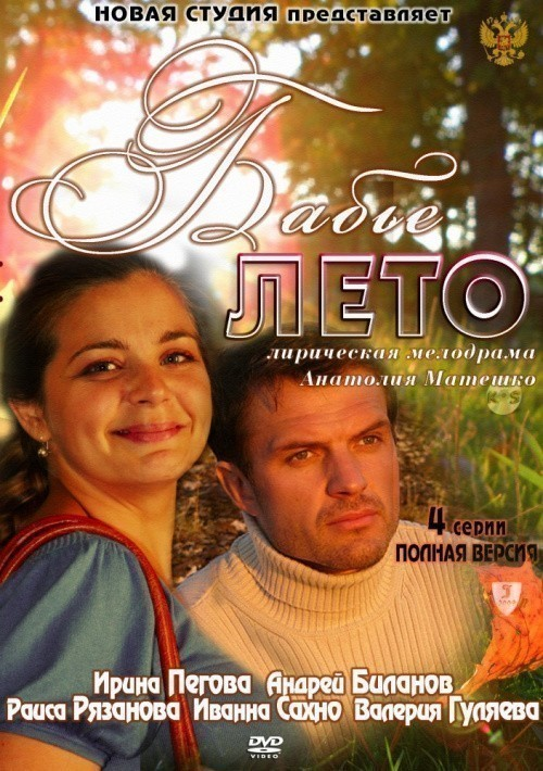 Babe leto (serial) is similar to Vzroslyie docheri (serial).