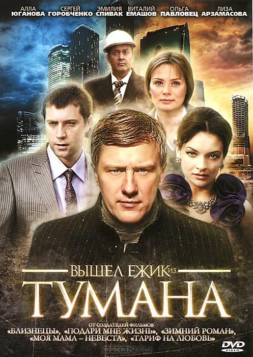 Vyishel yojik iz tumana (mini-serial) is similar to The Newsroom.