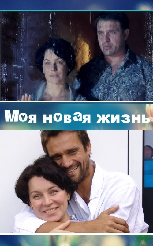 Moya novaya jizn (mini-serial) is similar to Petits meurtres en famille.