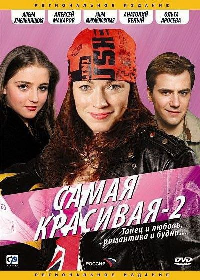 Samaya krasivaya 2 (mini-serial) is similar to Morskie dyavolyi.