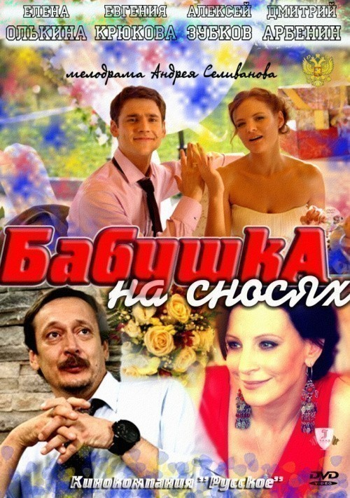 Babushka na snosyah (mini-serial) is similar to Dal-lyo-la! Go-deung-eo.