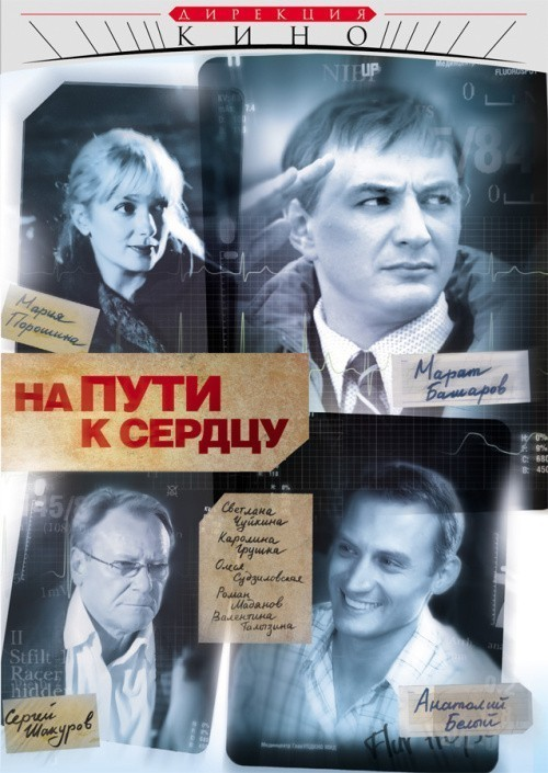 Na puti k serdtsu (serial) is similar to Chernaya reka (serial).