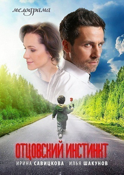 Ottsovskiy instinkt (mini-serial) is similar to Murder in Mind.