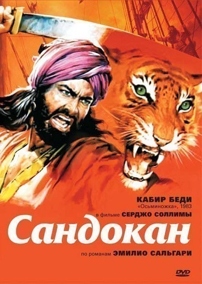 Sandokan is similar to Dni i godyi Nikolaya Batyigina (mini-serial).