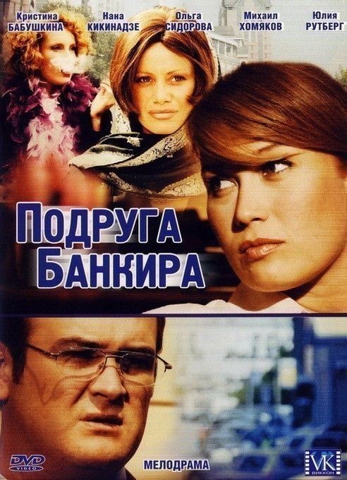 Podruga bankira (serial) is similar to Nanny and the Professor  (serial 1970-1971).