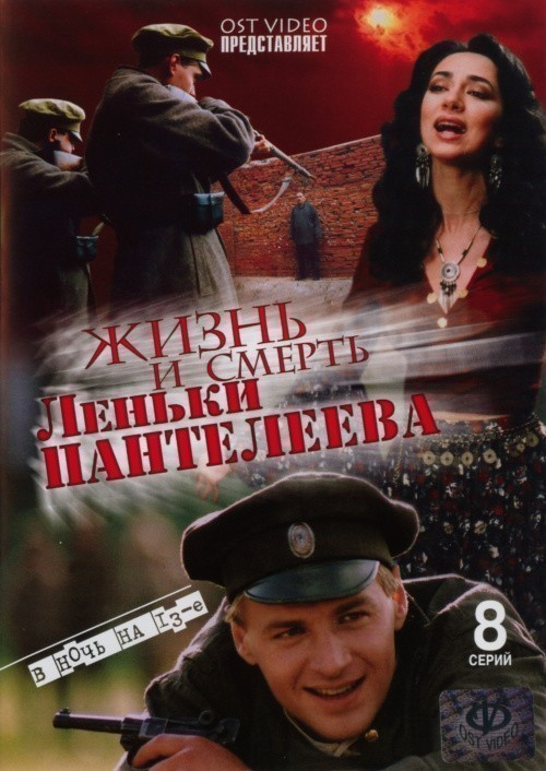 Jizn i smert Lenki Panteleeva (serial) is similar to Chicago Hope.