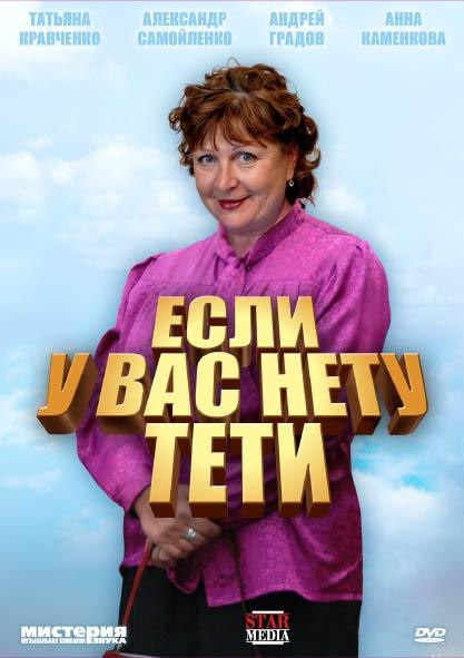 Esli u Vas netu teti (serial) is similar to Bette.