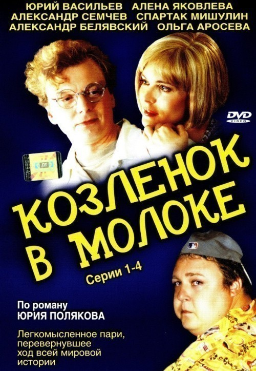 Kozlenok v moloke (serial) is similar to Pozdnee raskayanie (serial).